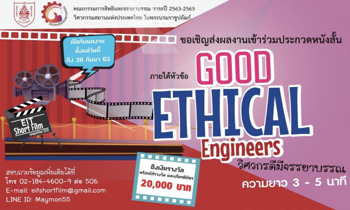 แจ้งข่าว วสท. (วิศวกรรมสถานแห่งประเทศไทย ในพระบรมราชูปถัมภ์)